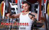 Едномесечен неограничен достъп до фитнес