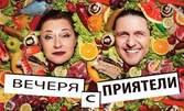 """Мария Сапунджиева и Асен Блатечки в комедията """"Вечеря с приятели"""" на 17 Юли"""