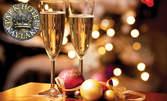 Нова година в Плевен! 2 или 3 нощувки със закуски, плюс празнична вечеря с програма