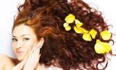 Подстригване за мъже и жени, боядисване с боя на клиента или терапия за изтощена коса