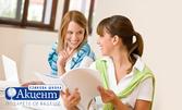 Говори без задръжки! Курс по английски език за начинаещи