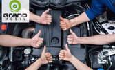 Избери си услуга за 20лв и плати 9.90лв в Автоцентър Grand Mobil