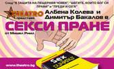 """Вход за двама за постановката """"Секси пране"""" на 12 Юни"""