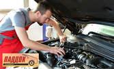 Смяна на масло и маслен филтър на автомобил, плюс преглед на ходовата част и спирачната система