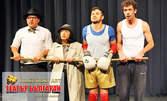 """Смях с пишман крадците на Теди Москов в комедията """"Редки тъпанари"""" - на 27 Август"""