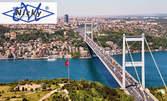 През Май в Истанбул! 4-дневна екскурзия с 2 нощувки, 2 закуски, транспорт, панорамна обиколка и посещение на Мол Форум