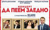 """Концертът """"Да пеем заедно"""" с Йордан Марков, Драго Драганов, Стефан Диомов и група 5-те сезона - на 14 Август"""