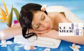 Частичен или цялостен масаж на тяло