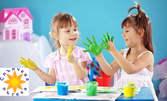 5 арт занимания по 90 минути за деца над 5г