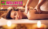 Дълбокотъканен масаж на гръб или цяло тяло или антицелулитен масаж на проблемни зони
