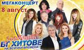 Вход за три мегаконцерта със звездите на българската музика - на 8, 18 и 22 Август