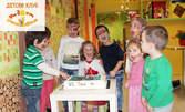 Детско парти за рожден ден! 2 часа наем на детска и диско зала, аниматор и игри - без или със хапване
