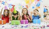 Детско парти 60 или 90 минути, за до 20 деца, с DJ, аниматор и професионално заснемане