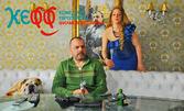 """Гледайте """"Парад"""" на 8 Юли в Lucky Дом на киното - част от най-добрите европейски комедии в програмата на фестивала КЕФФ"""