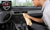 Пране на седалки, под, багажник и кори на врати на автомобил, плюс външно почистване