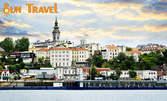 Есенна екскурзия до Белград и Топола! 2 нощувки със закуски, плюс транспорт