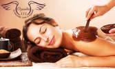"""Шоколадов масаж на цяло тяло """"Hot Chocolate"""""""