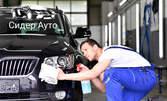 Тристепенно полиране на 2 броя пластмасови фарове на автомобил, плюс бонус - оглед на ходовата част и течности