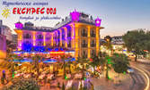 SPA почивка в Истанбул! 2 нощувки със закуски в хотел Celal Aga Conagi*****