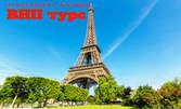 В Париж през Март! 2 нощувки със закуски, плюс самолетен транспорт