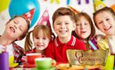 Детско парти за 12 деца! Наем на зала за 2 часа, празнична украса и торта с 14 парчета