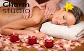 Релаксиращ масаж с ароматни масла на гръб или на цяло тяло