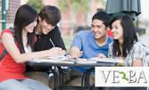 Разговорен курс по италиански, немски, френски или английски