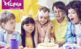 Рожден ден за 10 деца до 12г! Щур купон с игри, меню и изненади
