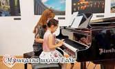 Индивидуален урок по солфеж, пеене или пиано за деца
