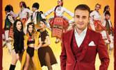 """Концерт-спектакълът """"Завинаги любов"""" на Йордан Марков, Ансамбъл Чинари и No Name Dance Agency - на 13 Август"""