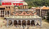 Уикенд до Рупите, Мелник, Сандански, Стобските пирамиди и Рилския манастир! Нощувка със закуска, плюс транспорт
