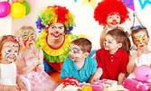 Рожден ден за до 10 деца! 1 час парти с аниматор на адрес на клиента - с игри, музика, караоке и награди