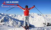 Наем на ски екипировка в Банско за дете или възрастен - за 1, 2 или 3 дни