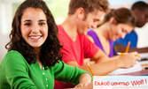 Езиков курс по Английски или Немски, ниво по избор
