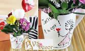 Бяла керамична чаша, аранжирана с естествени цветя