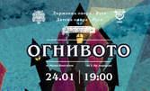 """Премиера на оперния спектакъл за деца """"Огнивото"""" по Андерсен - на 24 Януари"""