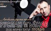 """ВИП места за концерта на Руслан Мъйнов с Плевенска филхармония """"Любими руски песни"""" на 10 Септември"""