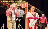 """Култовият мюзикъл на Андрю Лойд Уебър """"Булевардът на залеза"""" - на 11 или 12 Ноември"""
