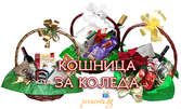Коледна кошница с вино и шоколадови трюфели - без или със персонализирана керамична чаша или цвете Коледна звезда