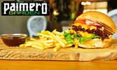 Бургер, или порция миди, плюс салата или предястие, по избор