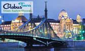 През Септември в Будапеща! 2 нощувки със закуски, плюс транспорт и възможност за Вишеград и Сентендре