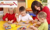 Английски за деца от 1 до 3 клас! Атрактивен и интерактивен курс