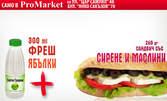 Вкусен сандвич със сирене и маслини, плюс фреш от ябълки - за 2.19лв