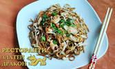 Китайска кухня! 700гр ястие по избор със спагети и яйца