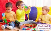 2 часа забавление за дете от 3 до 12г