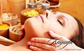 Масаж на гръб, рамене, кръст и шия с арганово масло, плюс терапия на лице с пилинг, маска и масаж