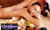 Болкоуспокояващ или релаксиращ масаж на гръб, врат и рамене