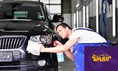 Комплексно почистване на автомобил