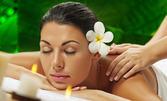 Комбиниран масаж