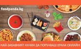 Празнувайте с Foodpanda! Поръчайте храна от ресторант по избор - с 1 клик